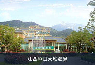 芬尼超低温空气源热泵进驻江西庐山天地温泉,为该温泉酒店提供24小时中央热水