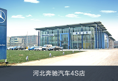 PHNIX热泵应用于河北奔驰汽车4s店:提供中央热水以及空调系统