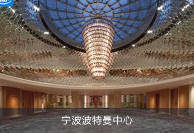 芬尼克兹热泵样板工程宁波波特曼中心,酒店热水、中央空调专用热泵