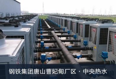 江苏华西村西村博物馆热泵项目:提供PHNIX空气能热水器