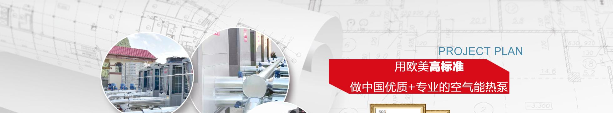 热水工程标准品质:优质+专业空气能热泵