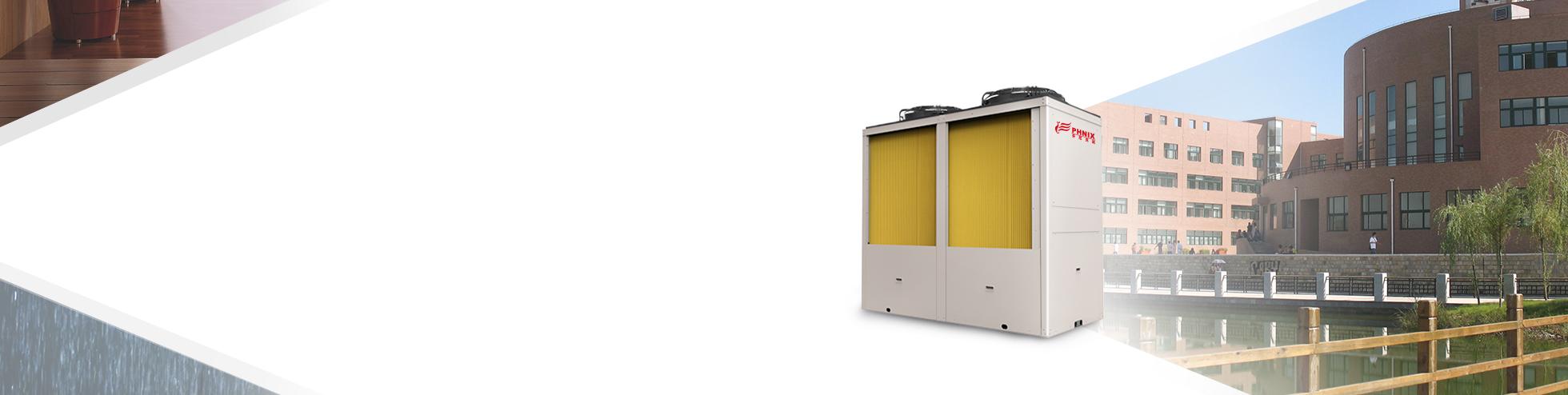 风冷模块热泵+模块三联供:专业提供中央热水、中央空调、中央新万博手机客户端工程空气能机组,合搭配,极大地节省了初投资
